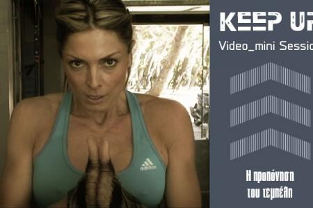 Keep Up: η προπόνηση του τεμπέλη