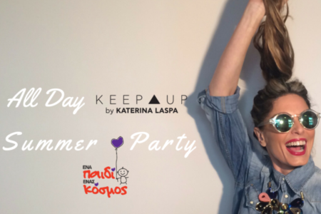 All day Keep UP Summer Party: Σε περιμένω να γιορτάσουμε μαζί!!!