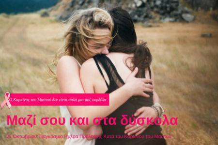 Καρκίνος του Μαστού: Μαζί σου και στα δύσκολα